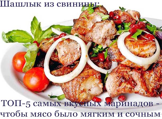 Шашлык из свинины маринад как сделать
