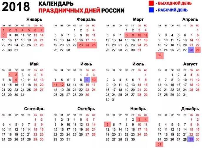 Выходные дни на новогодние праздники 2018 в россии