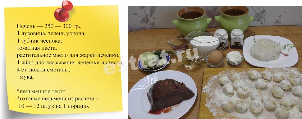 Как и сколько варить пельмени правильно?</p> <p> Рецепт вкусных жареных пельмешек
