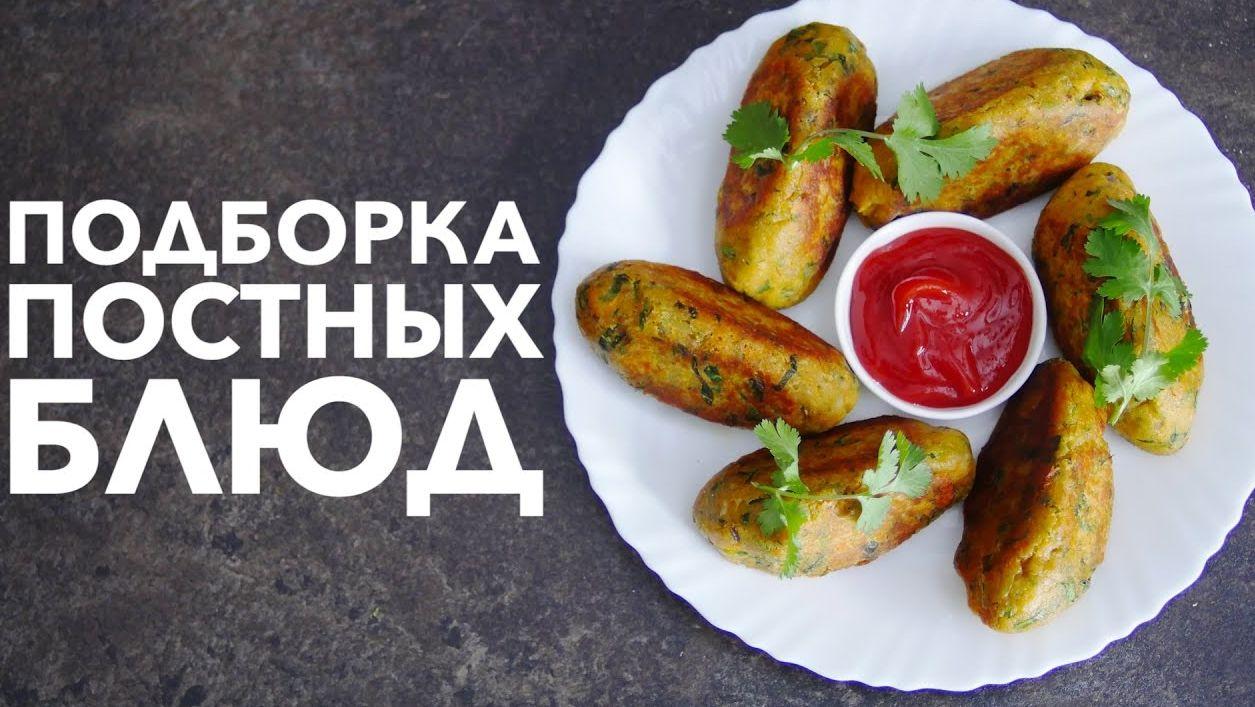 постные блюда | Яндекс Дзен