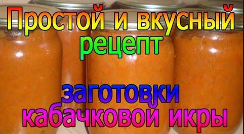 Самый простой рецепт кабачковой икры на зиму