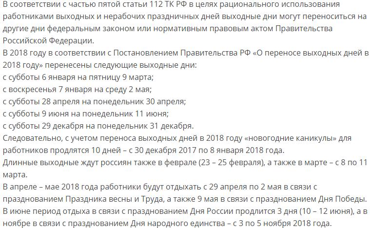 Производственный календарь 2016 с праздниками и выходными утвержденный правительством РФ